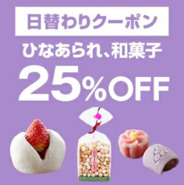 Yahoo!ショッピング 日替わりクーポン