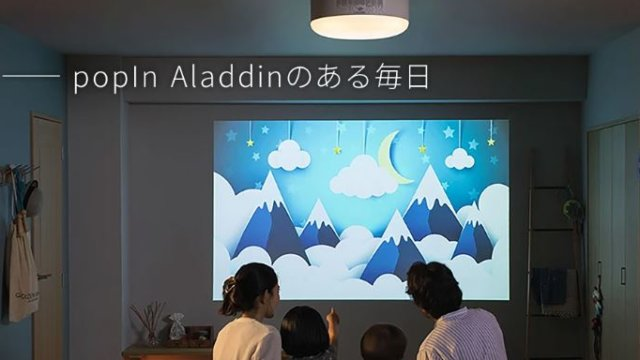 popIn Aladdin(ポップインアラジン)
