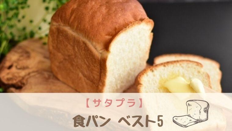 サタプラ 食パン